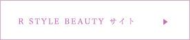 R STYLE BEAUTY サイト